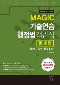 Magic 기출연습 행정법: 문제편(2018)