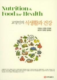 교양인의 식생활과 건강