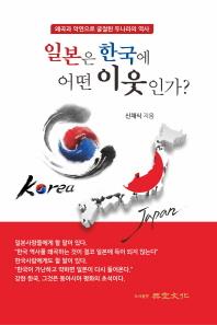 일본은 한국에 어떤 이웃인가?