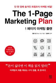 1 페이지 마케팅 플랜(The 1-Page Marketing Plan)