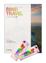 마인드 트래블(Mind Travel). 2