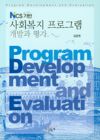 NCS기반 사회복지 프로그램 개발과 평가