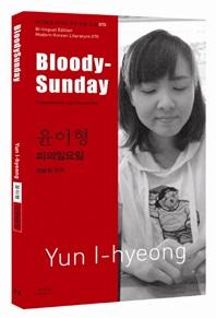 윤이형: 피의 일요일(BloodySunday)