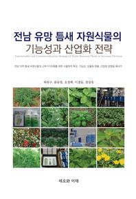 전남 유망 틈새 자원식물의 기능성과 산업화 전략
