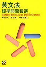 英文 標準問題精講 新裝4訂版 영문 표준문제정강 신장4판