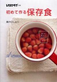 初めて作る保存食 季節の自家製レシピ