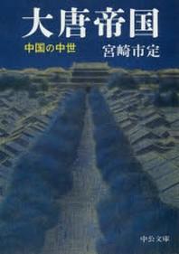 大唐帝國 中國の中世