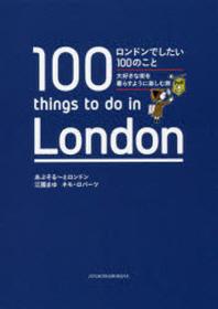 ロンドンでしたい100のこと 大好きな街を暮らすように樂しむ旅