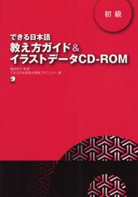 できる日本語敎え方ガイド&イラストデ-タCD-ROM 初級