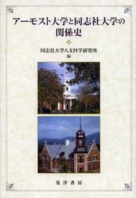 ア-モスト大學と同志社大學の關係史