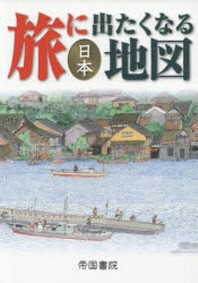 旅に出たくなる地圖 日本