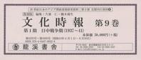 20世紀日本のアジア關係重要硏究資料 第2部6[第1期第9卷] 復刻版