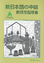 新日本語の中級 敎師用指導書