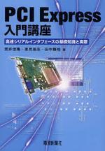 PCI EXPRESS入門講座 高速シリアルインタフェ―スの基礎知識と實際