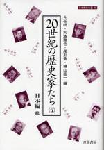 20世紀の歷史家たち 5