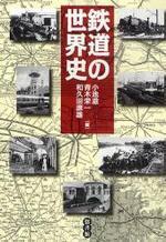 鐵道の世界史