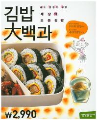 김밥 대백과