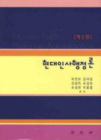 현대인사행정론(제2판)