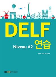 델프연습A2(워크북, 어학CD 포함)
