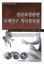 건강보건관련 국제기구 지식정보원