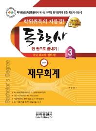 재무회계 한 권으로 끝내기(독학사 경영학 3단계)(2020)