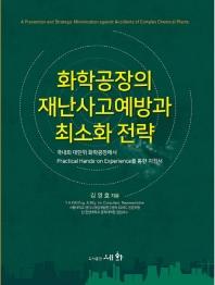 화학공장의 재난사고예방과 최소화 전략