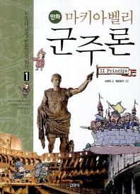 만화 마키아벨리 군주론