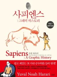 사피엔스 그래픽 히스토리. 1: 인류의 탄생