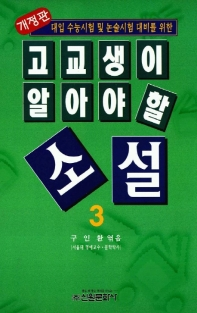 고교생이 알아야 할 소설 3(개정판)
