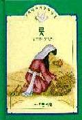 룻:주머니속에꼬마성경(구약 5)