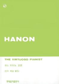 하논 피아노 교본