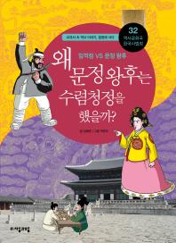 역사공화국 한국사법정. 32: 왜 문정 왕후는 수렴청정을 했을까