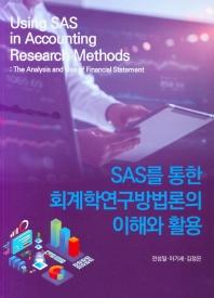 SAS를 통한 회계학연구방법론의 이해와 활용