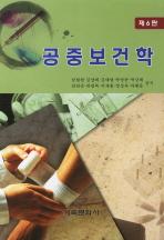 공중보건학(제6판)