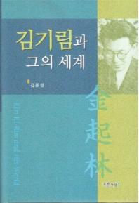 김기림과 그의 세계