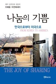 한국으로부터 미국으로 나눔의 기쁨