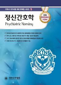정신간호학