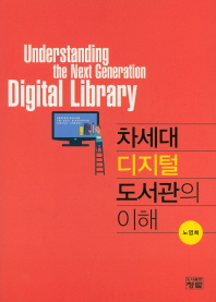 차세대 디지털 도서관의 이해