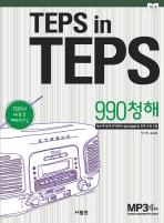 TEPS IN TEPS: 990청해