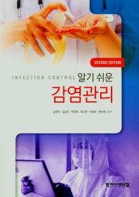 알기쉬운 감염관리
