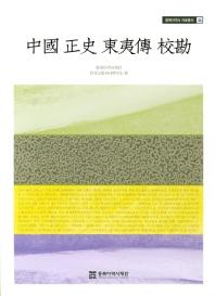 중국정사동이전교감