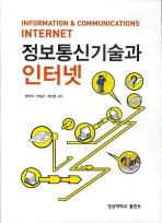 정보통신기술과 인터넷