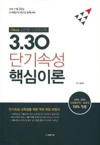 Oikos 김진원 사회복지학 3.30 단기속성 핵심이론(7 9급 공무원)(2016)