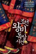 조선 왕비 독살 사건