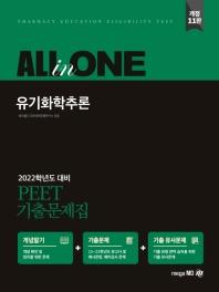 All in One 유기화학추론 PEET 기출문제집(2022)
