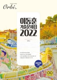 오르비 고등 수학2 이동훈 기출문제집(2022)