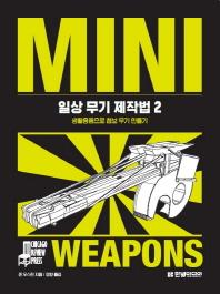 일상 무기 제작법. 2