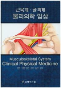 근육계 골격계 물리의학 임상