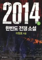 2014(상): 한반도 전쟁소설