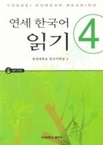 연세 한국어 읽기. 4